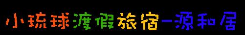 小琉球渡假旅宿-源和居